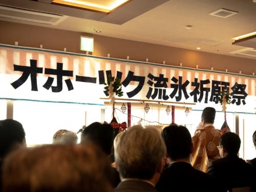 知床うまいぜを運営する有限会社しれとこ村の会長は知床遠音別神社の神主をしています。