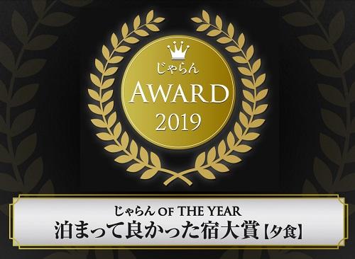 じゃらんAWARD2019