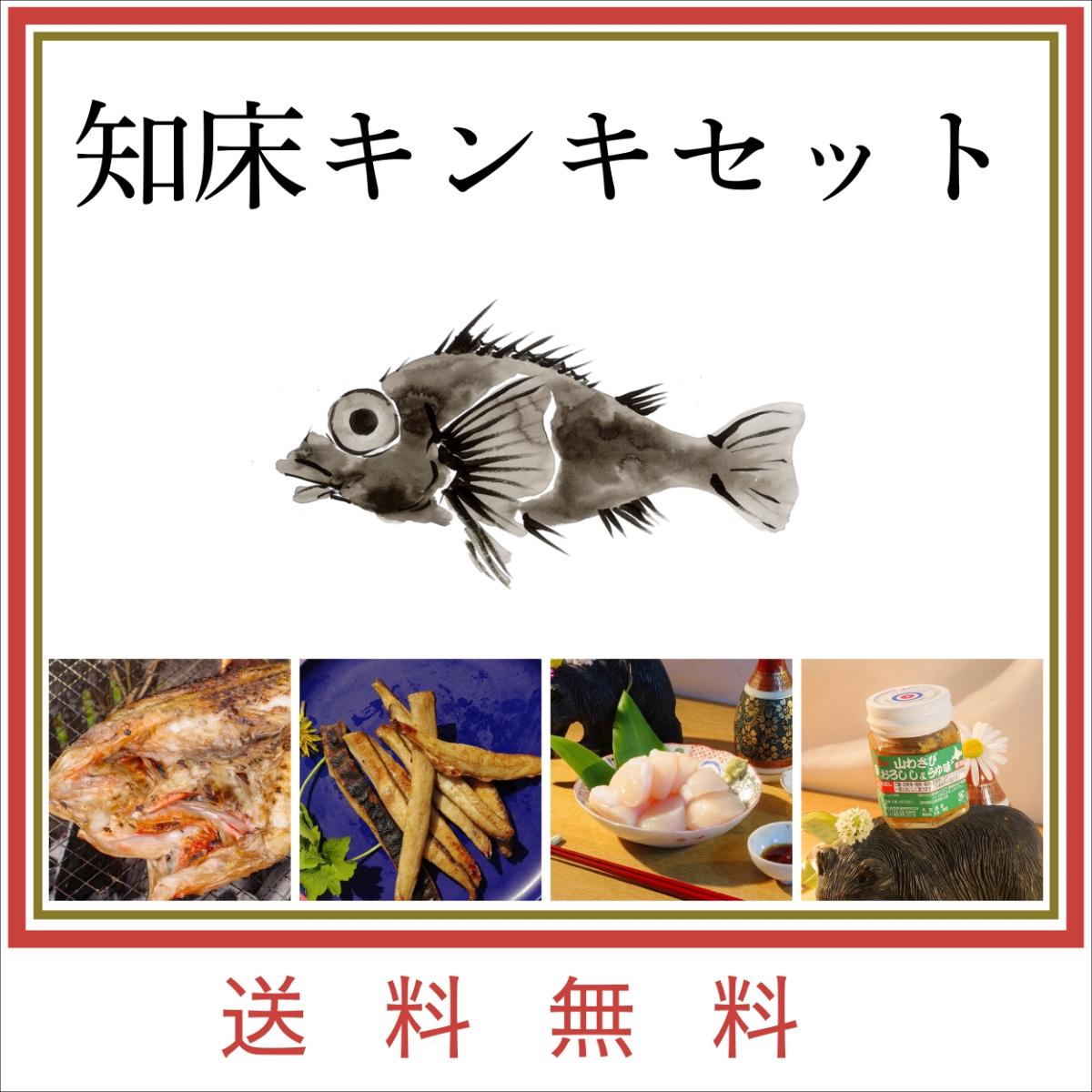 知床キンキセット商品画像1