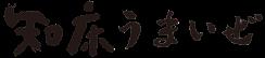 【知床うまいぜ|北海道ネットショップ】世界自然遺産の地から産地直送かに・ほっけ・鮭・いくらお取り寄せギフト通販