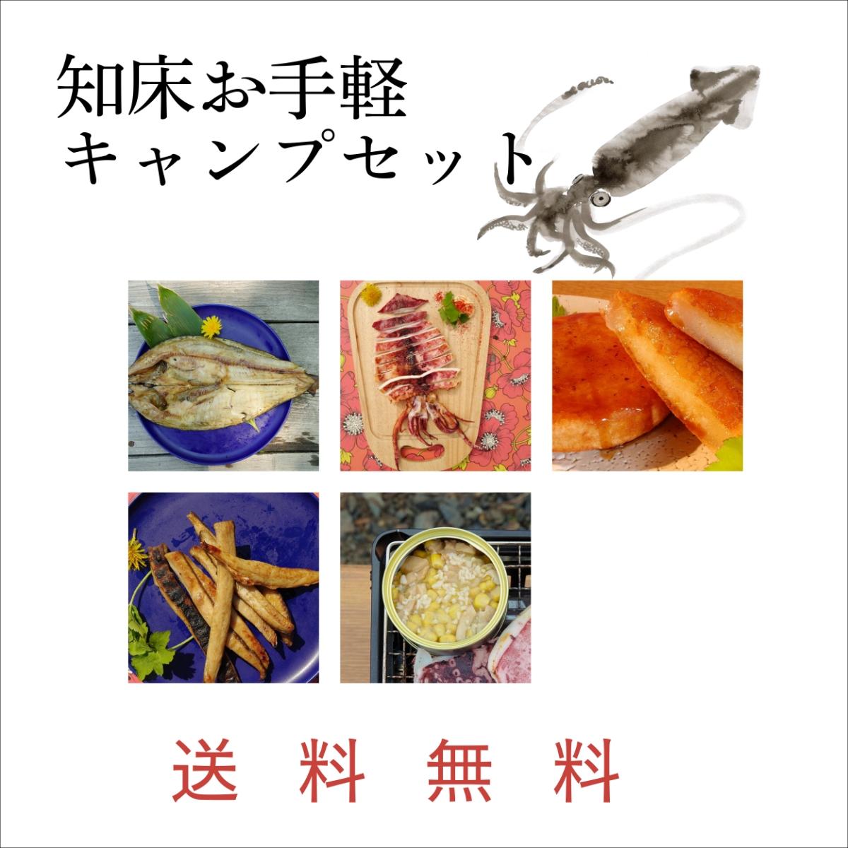 知床お手軽キャンプセット商品画像1